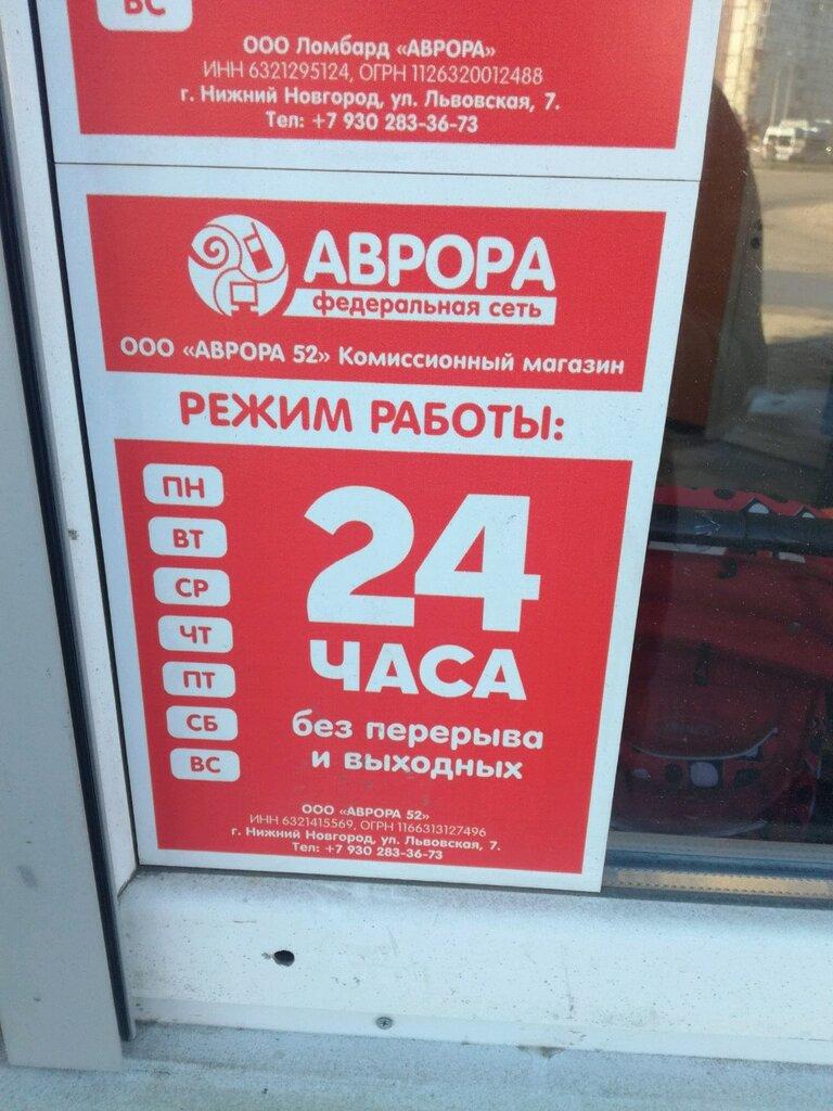Часа 24 нижний ломбард новгород адреса радо москве часов скупка в