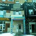 Мир Красоты, Услуги парикмахера в Городском округе Рязань