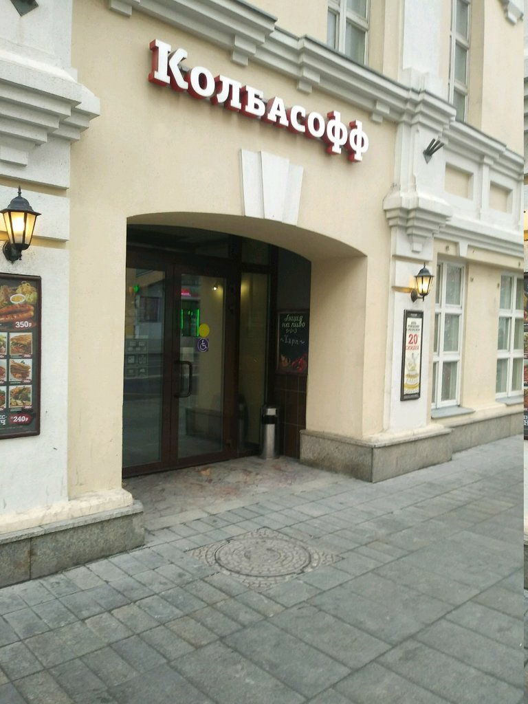ресторан — Колбасофф — Москва, фото №3