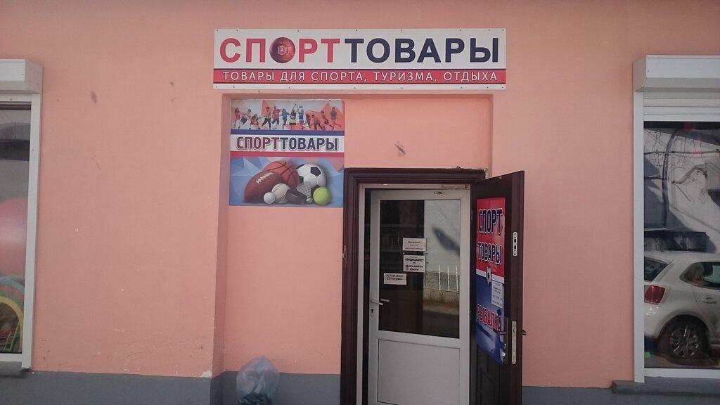 Спортивный Магазин Алушта
