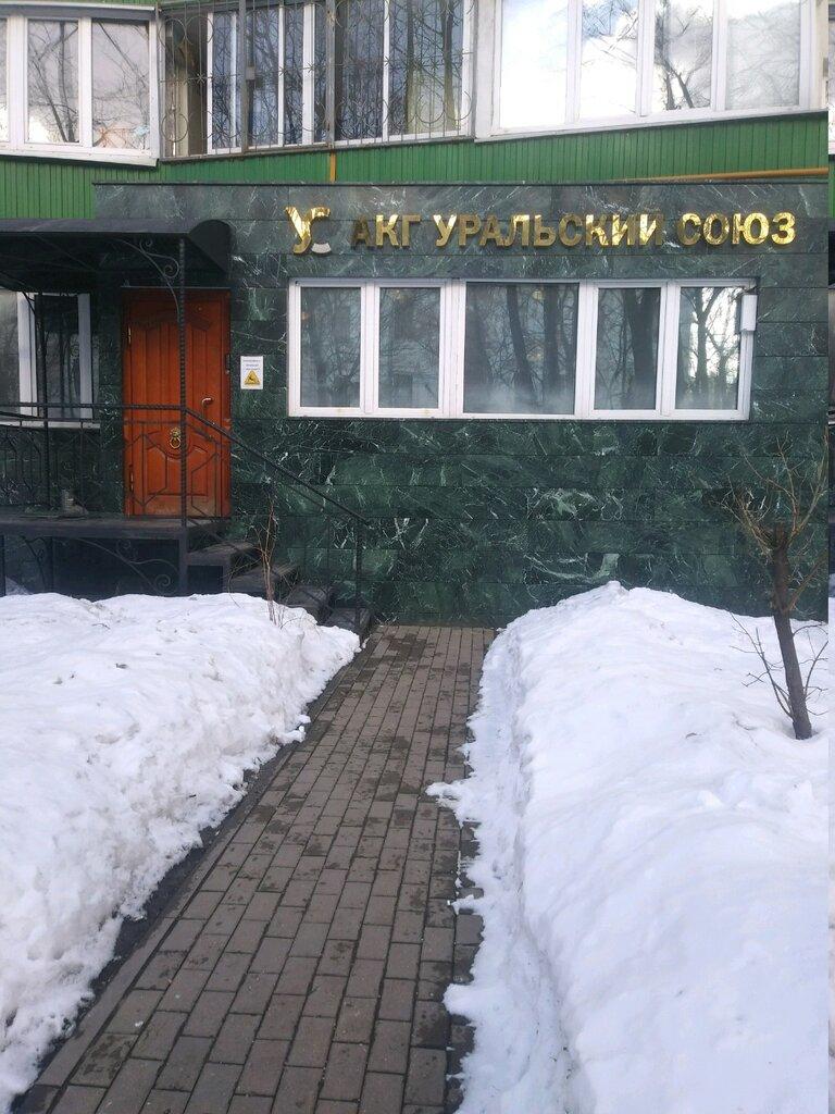 аудиторська компанія — Уральский союз — Москва, фото №1