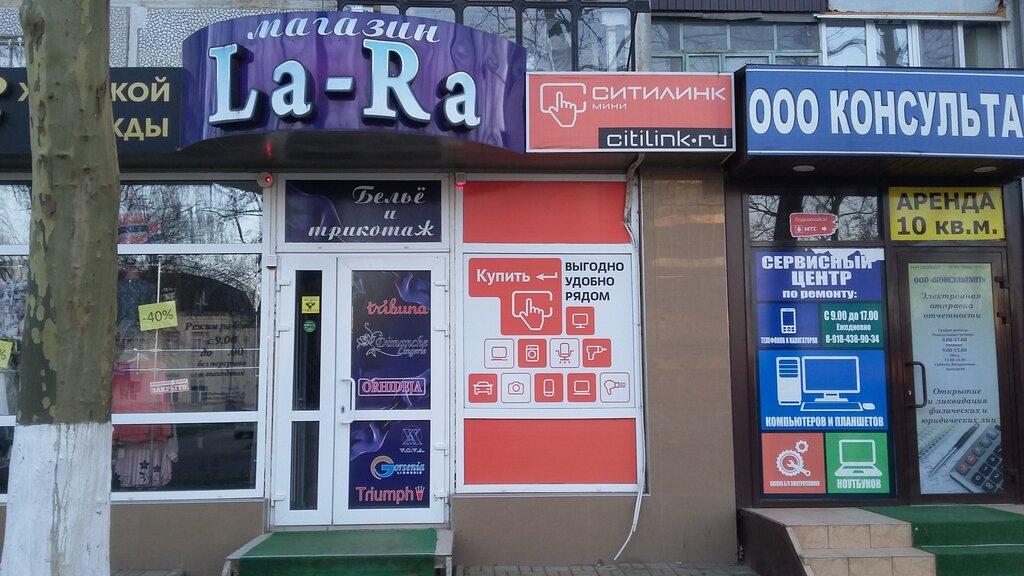 Магазины женского белья в белореченске вакуумный упаковщик купить в интернет магазине для дома недорого