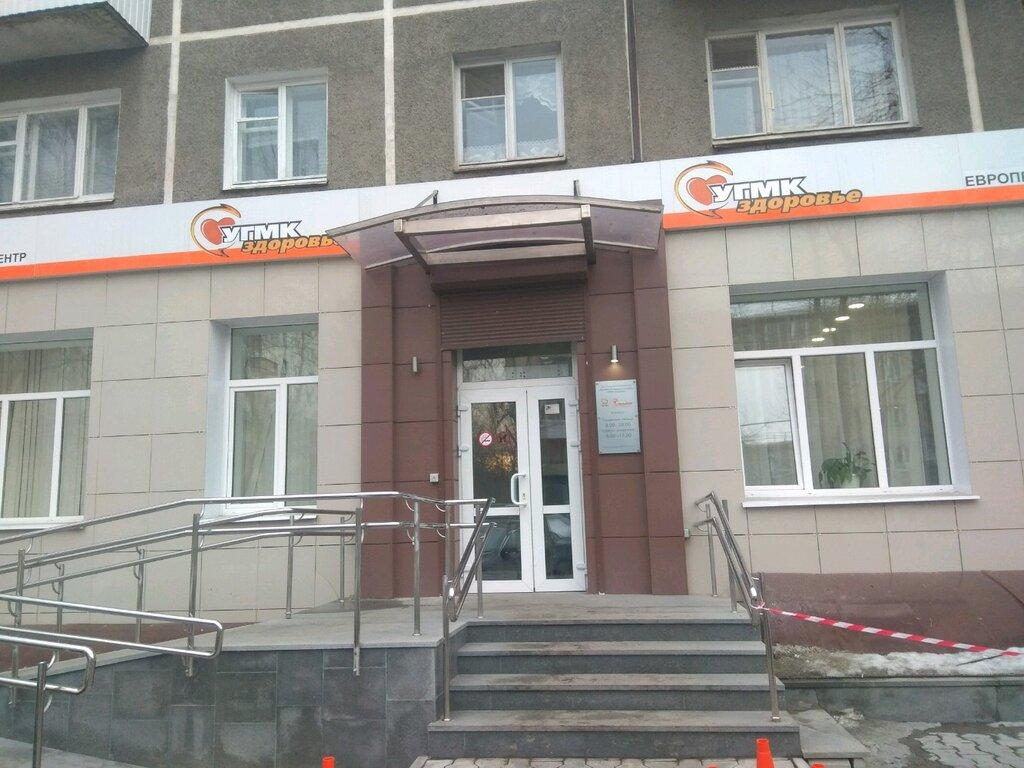 медцентр, клиника — Семейное отделение УГМК-Здоровье — Екатеринбург, фото №7