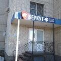 Беркут-М, Услуги охраны и детективов в Балакове