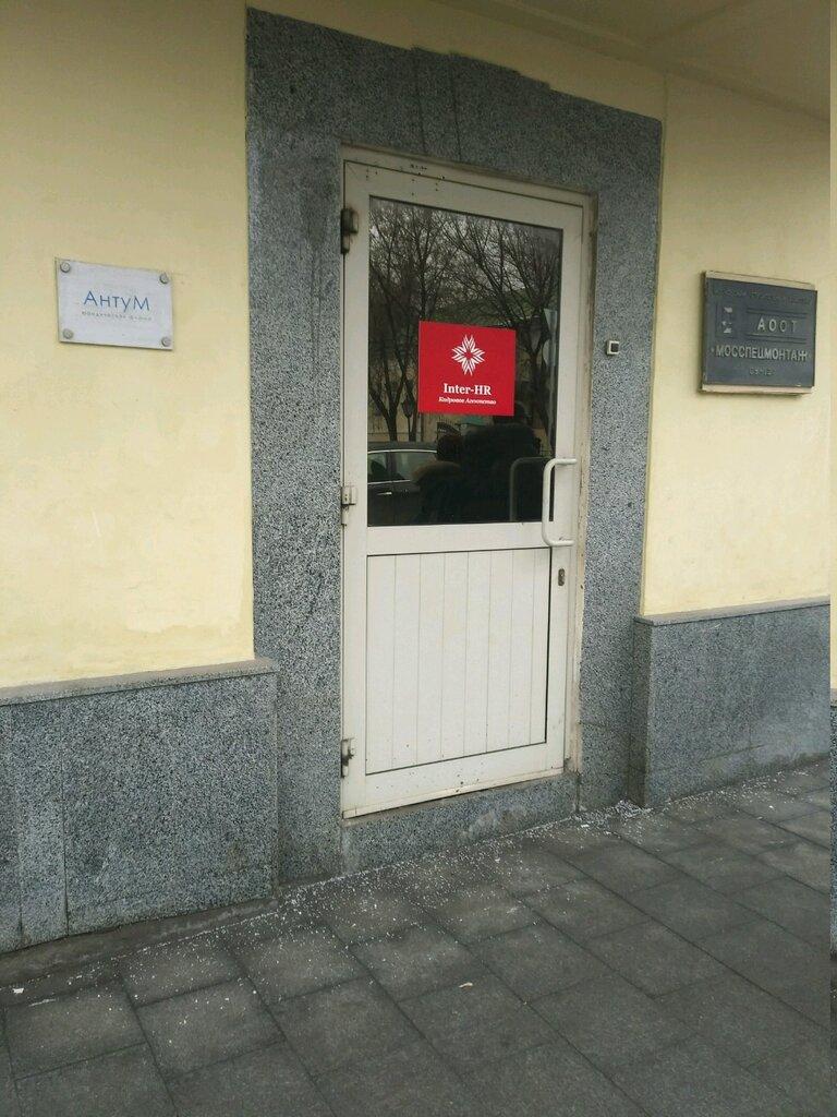 юридические услуги — Юридическая фирма АнтуМ — Москва, фото №1