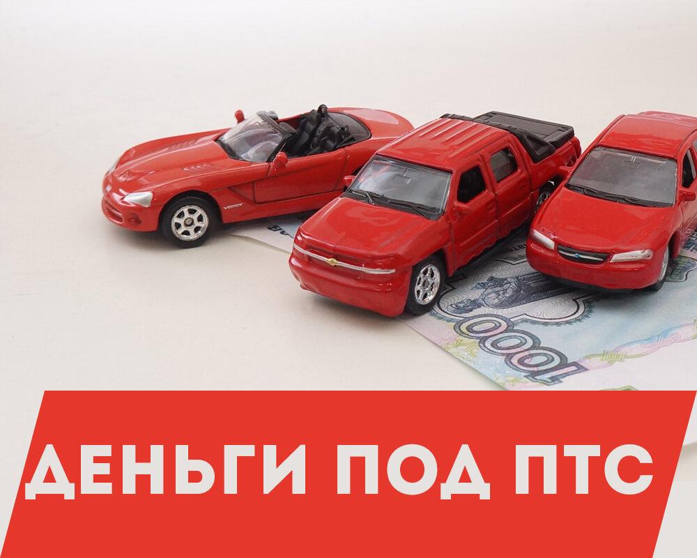 Деньги под залог птс на ленина автосалоны подержаных москва