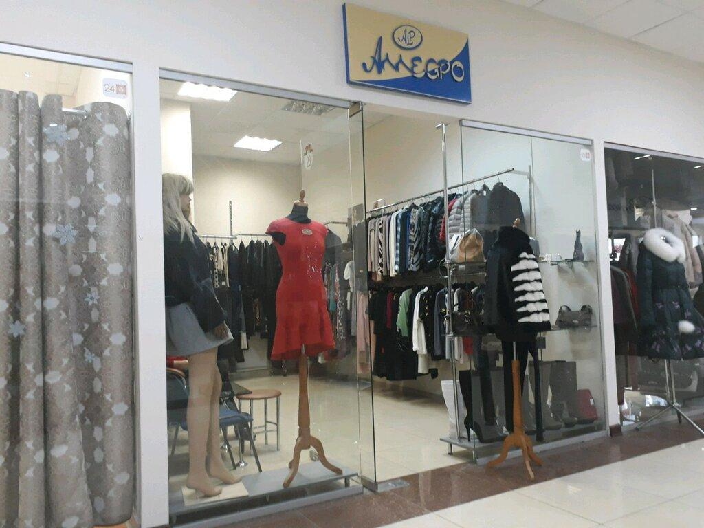 Большая Садовая Магазины Одежды