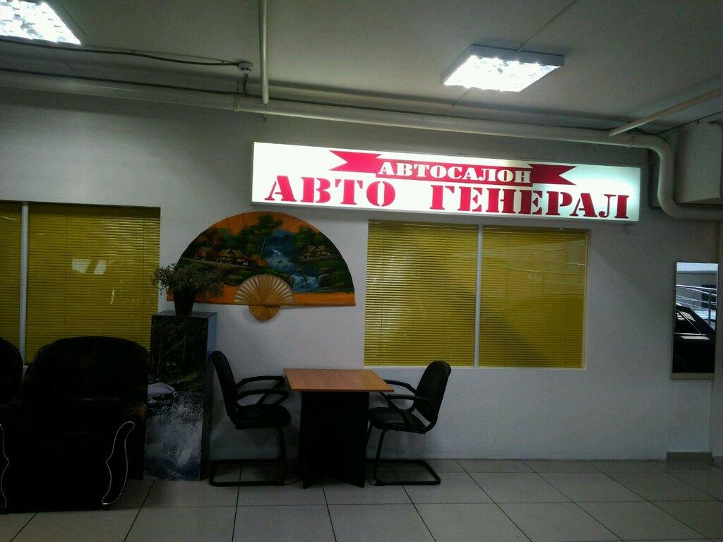 Автосалон general в москве дам деньги в долг симферополь без залога