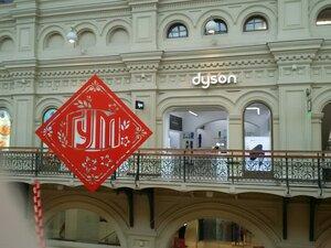 «Dyson» фото 1