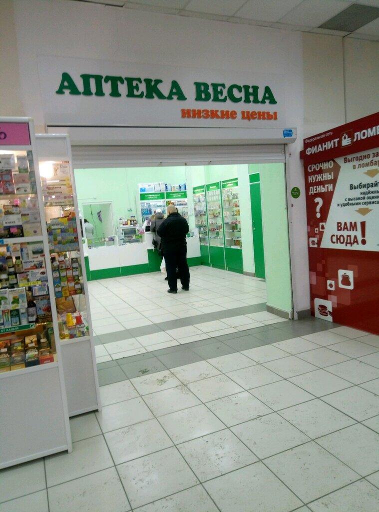 Аптека Весна Интернет Магазин Каталог Цены