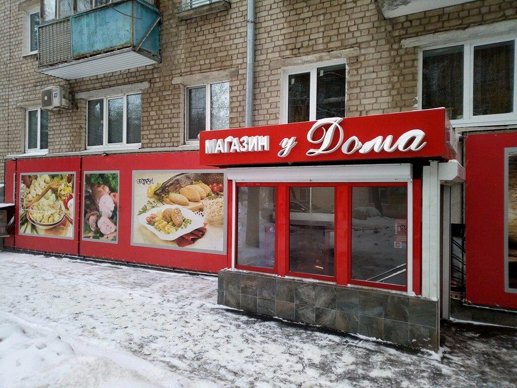 Два Дома Магазин