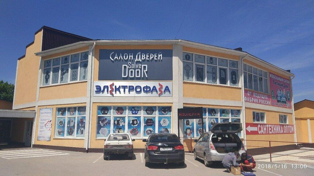 Магазин Электрофаза Симферополь Ул Генерала Васильева