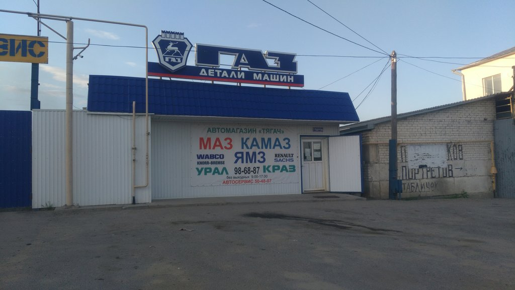 Магазин Тягач Волгоград