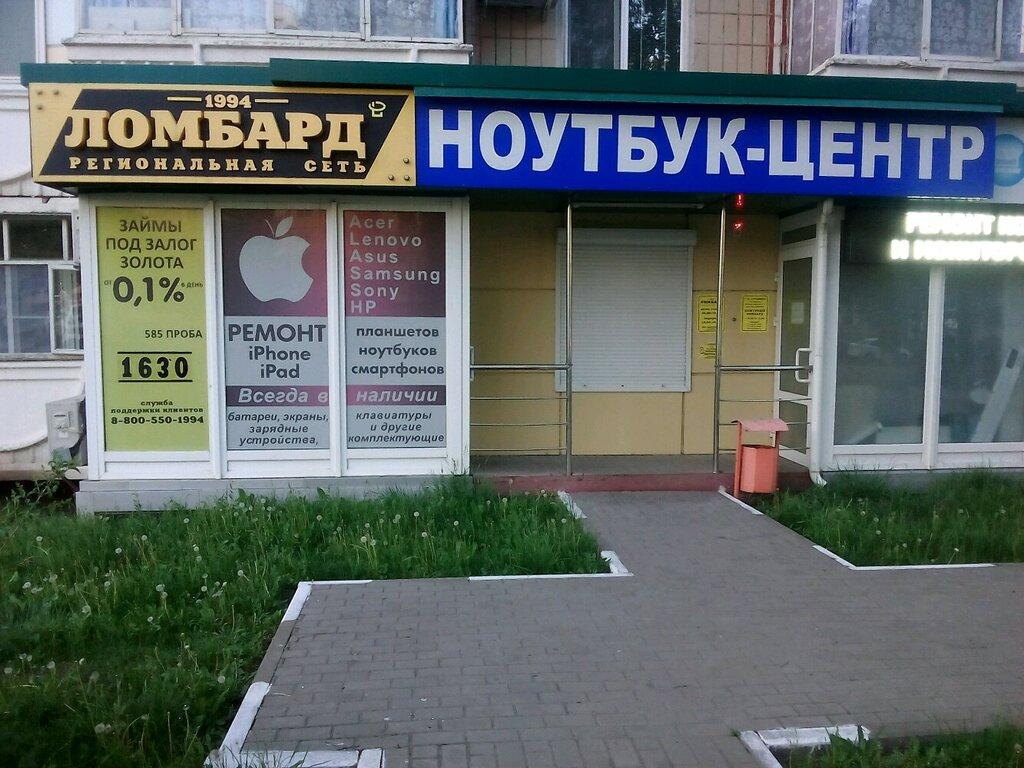 Адреса белгород ломбарды час за стоимость микроавтобуса
