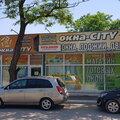 Окна-сити, Ремонт окон и балконов в Городском округе Таганрог