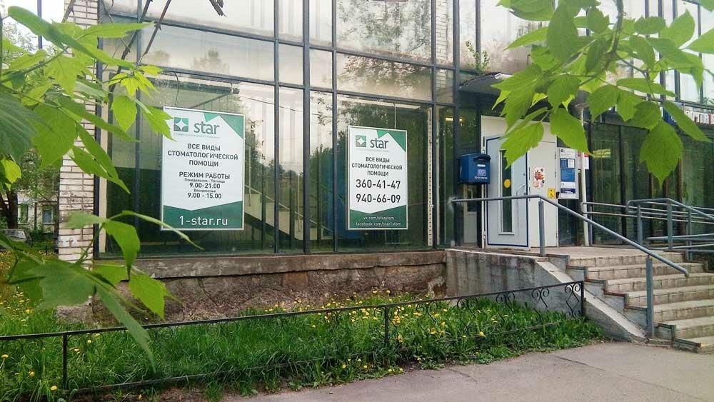 стоматологическая клиника — Star — Санкт-Петербург, фото №8
