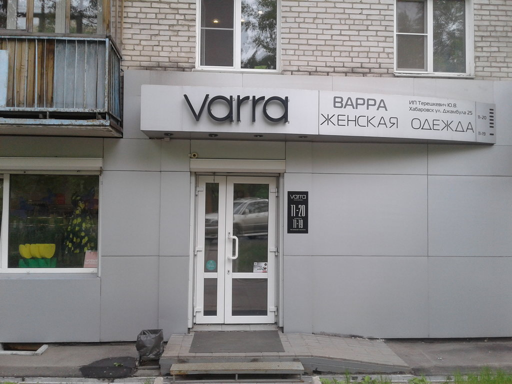 Магазин Варра Хабаровск