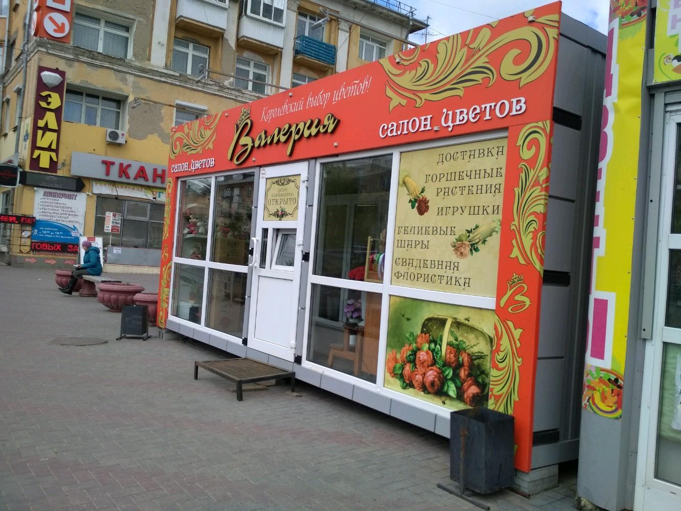 Магазин цветов в омске с доставкой