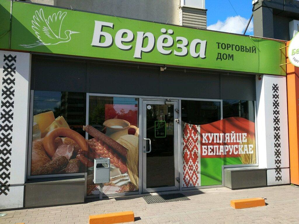 Магазины Г Береза