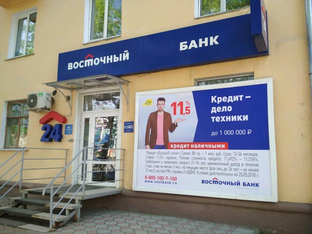 восточный банк улучшение кредитной истории займы онлайн на карту сравни ру