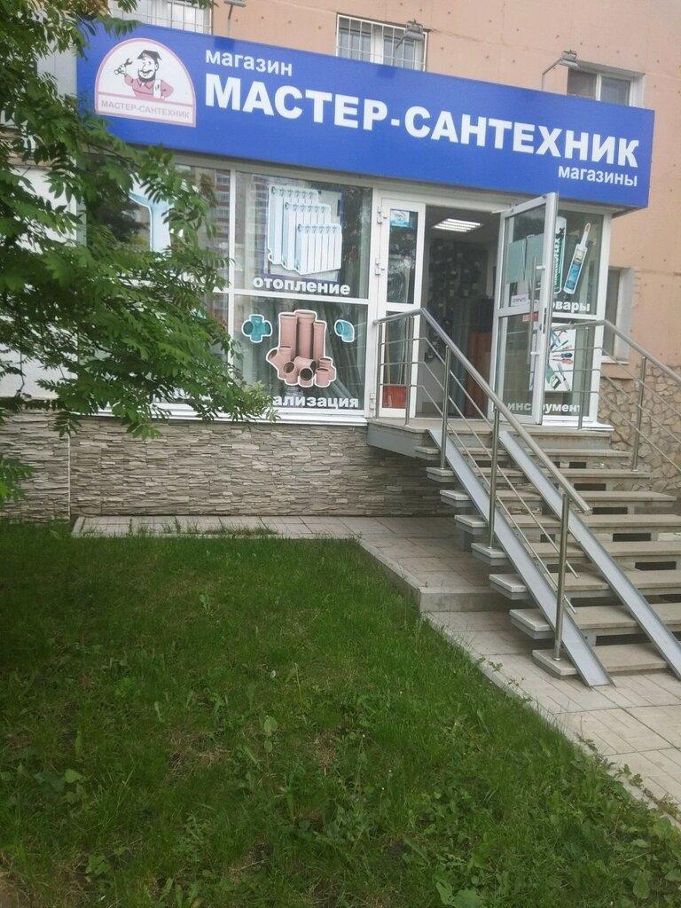 магазин сантехники — Мастер Сантехник — Уфа, фото №1