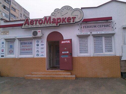 Феррум темрюк, темрюкский район, краснодарский край, россия феррум часы работы феррум адрес феррум телефон феррум фото без рубрики.