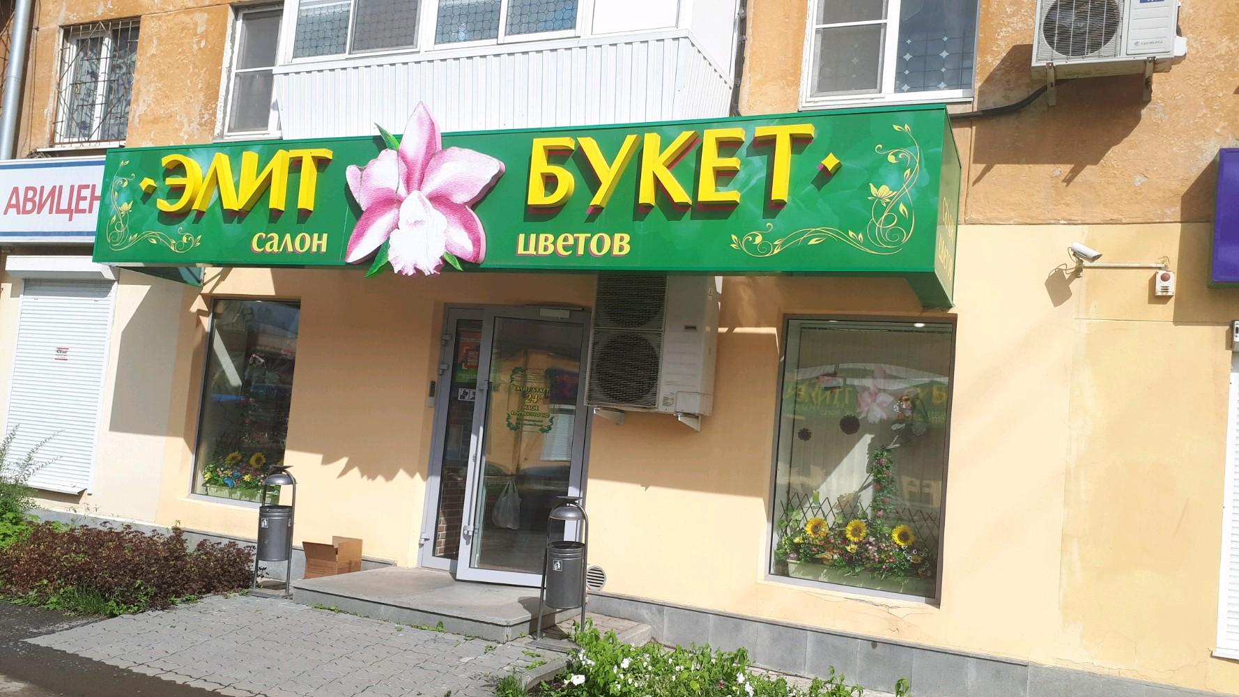 Праздничных букета, сеть магазин элит букет в екатеринбург свердловская область