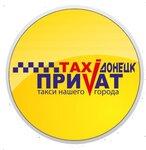 Приват Такси Донецк