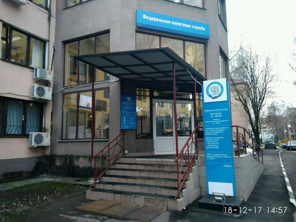 tax auditing — ИФНС России № 19 по г. Москве — Moscow, photo 1