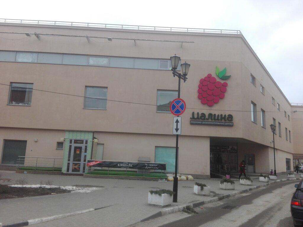 торговый центр — Малина — Рязань, фото №2