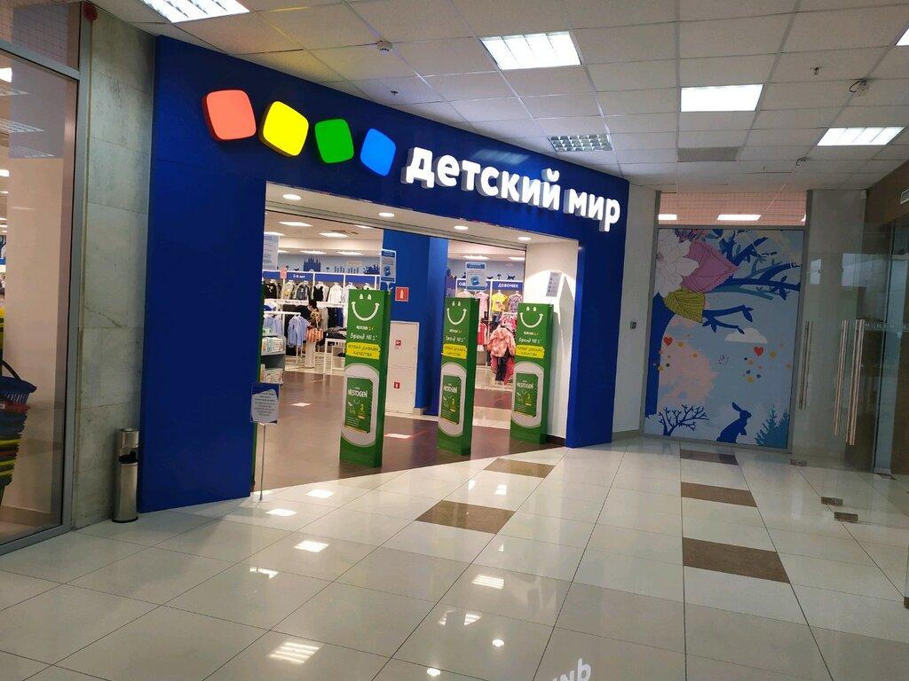 Магазин Детский Мир Ставрополь