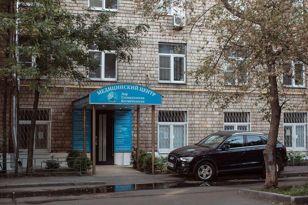 стоматологическая клиника — Отто клиника — Москва, фото №2