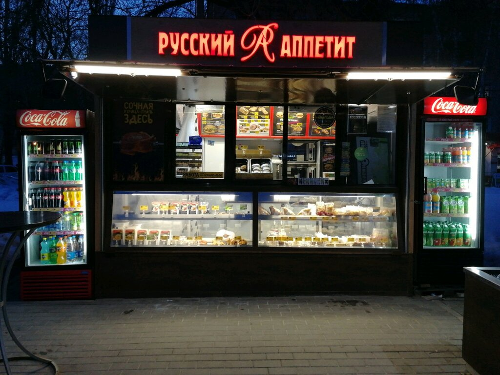 Картинки русского аппетита