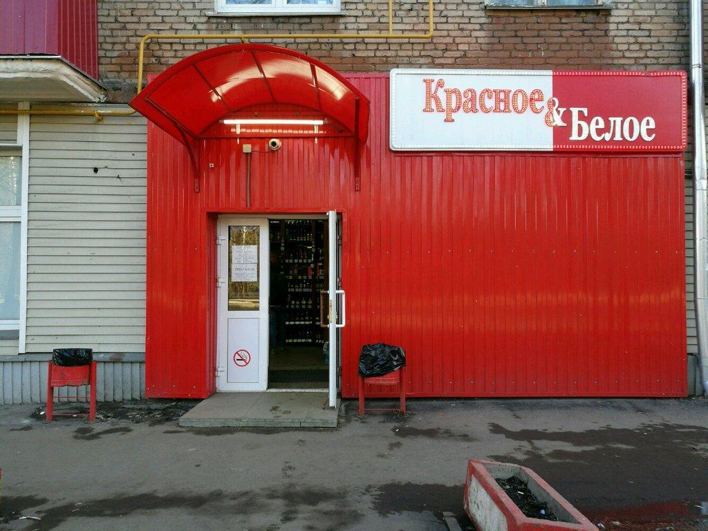 Магазины Красное И Белое В Москве
