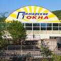 Приморские окна, Ремонт окон и балконов во Владивостоке