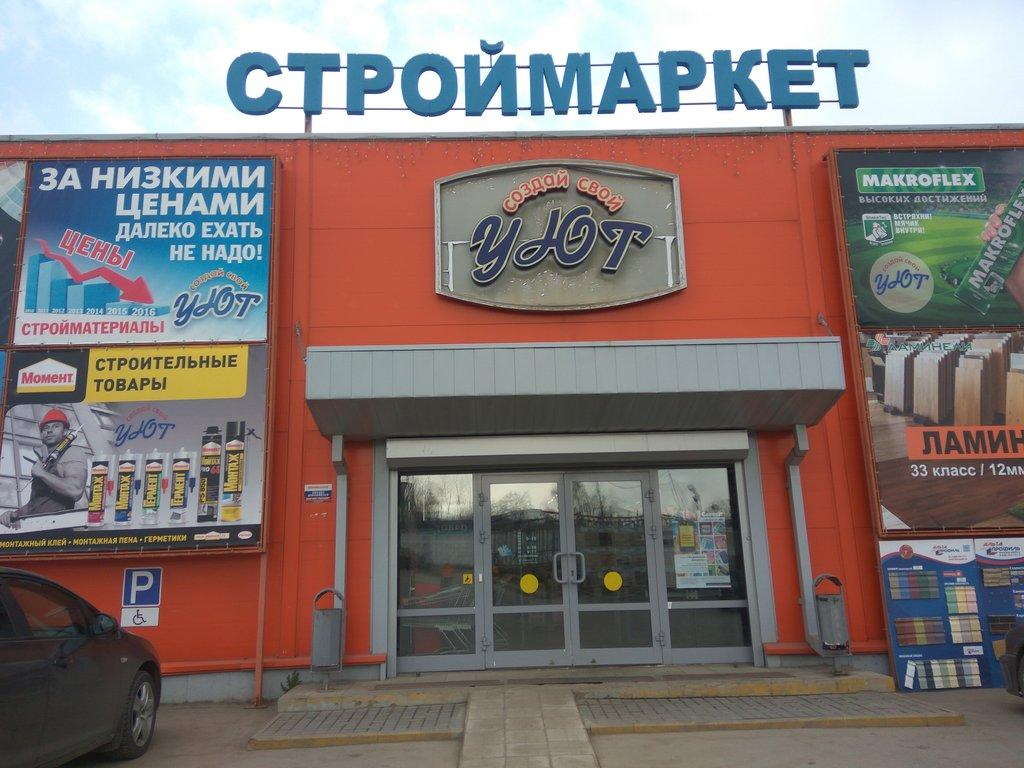 строительный магазин — Строймаркет Уют — Дмитров, фото №1