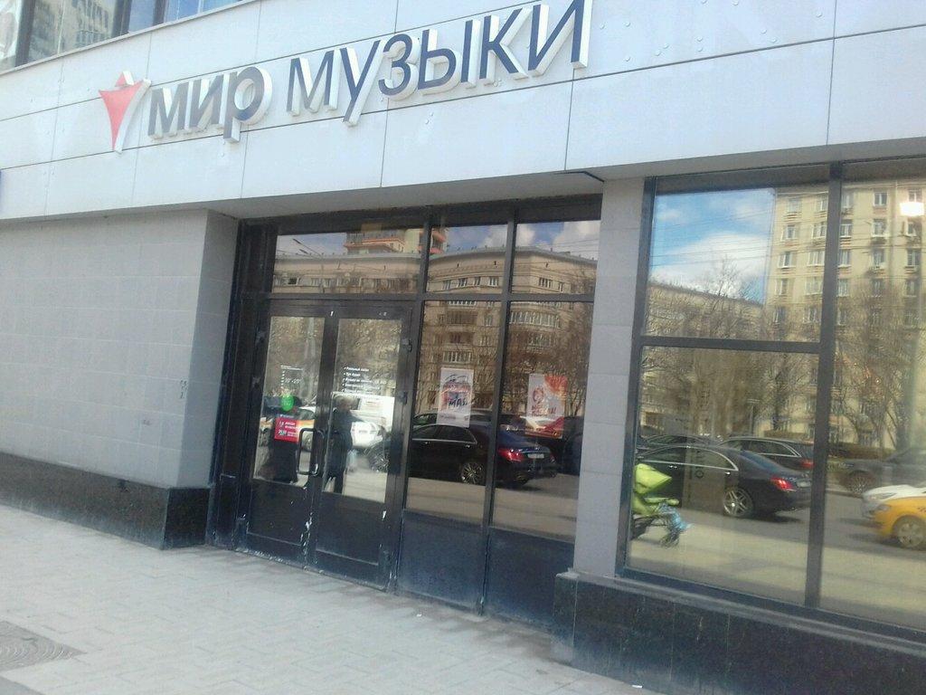 музыкальный магазин — Мир музыки — Москва, фото №7