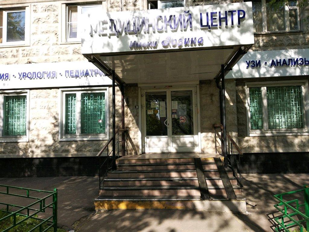 медцентр, клиника — Центр медицины имени Розина — Москва, фото №4