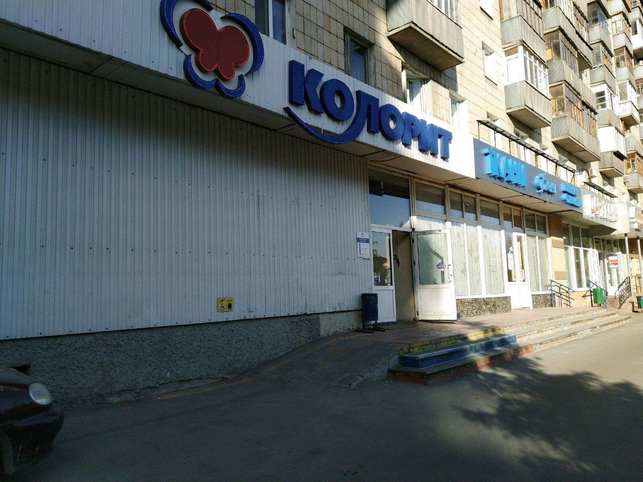 Магазин Колорит Казань Адреса
