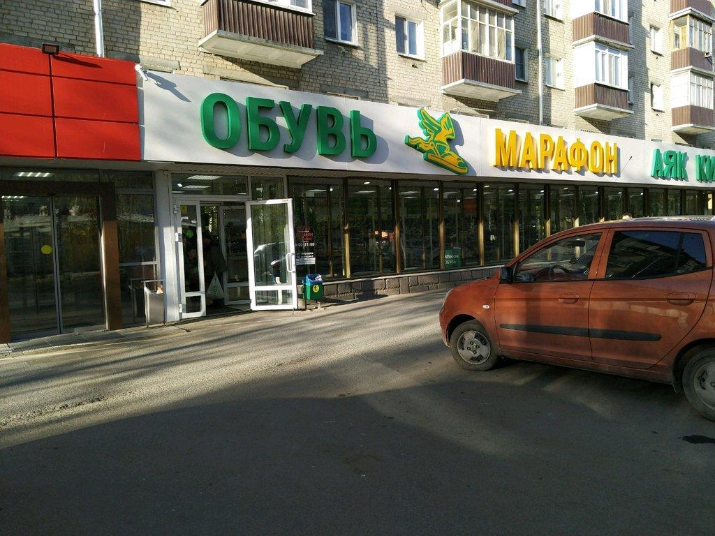 Магазин Марафон Казань