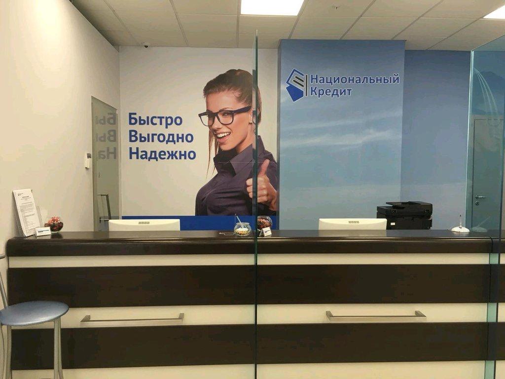 Национальный кредит личный кабинет москва