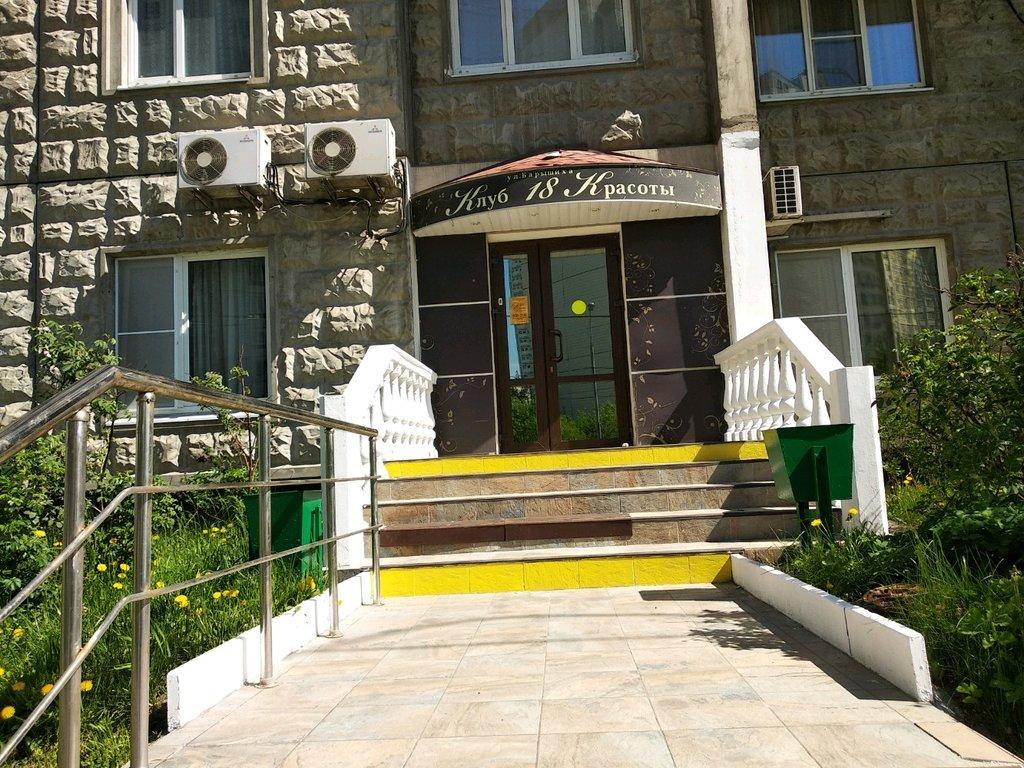Клуб красоты салон москва игра денежный поток в москве клуб