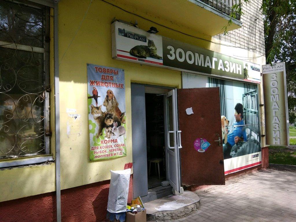 Магазин Для Животных Саратов