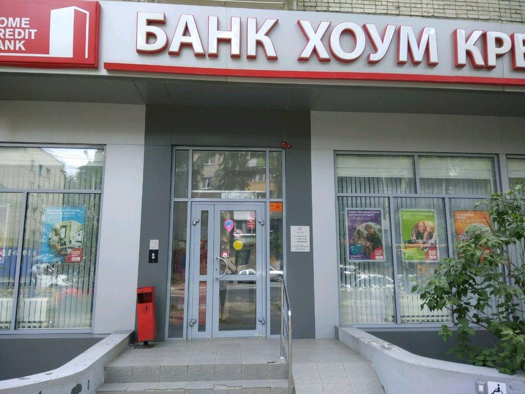хоум кредит банк саратов адреса кредит под залог недвижимости предложения