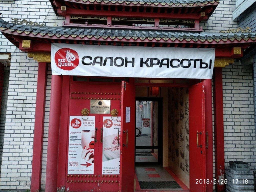 салон красоты — Red Queen — Санкт-Петербург, фото №1