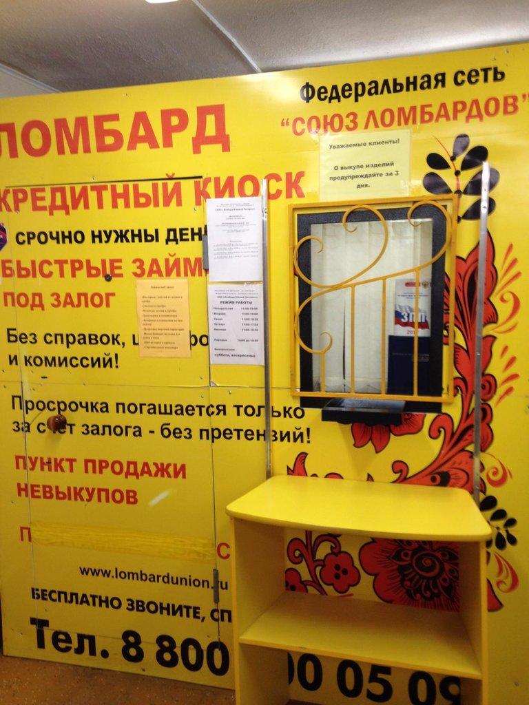 Ломбардов часы петрозаводске работы в продать ситизен где часы