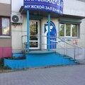 Paradise, Услуги в сфере красоты в Александровск-Сахалинском районе