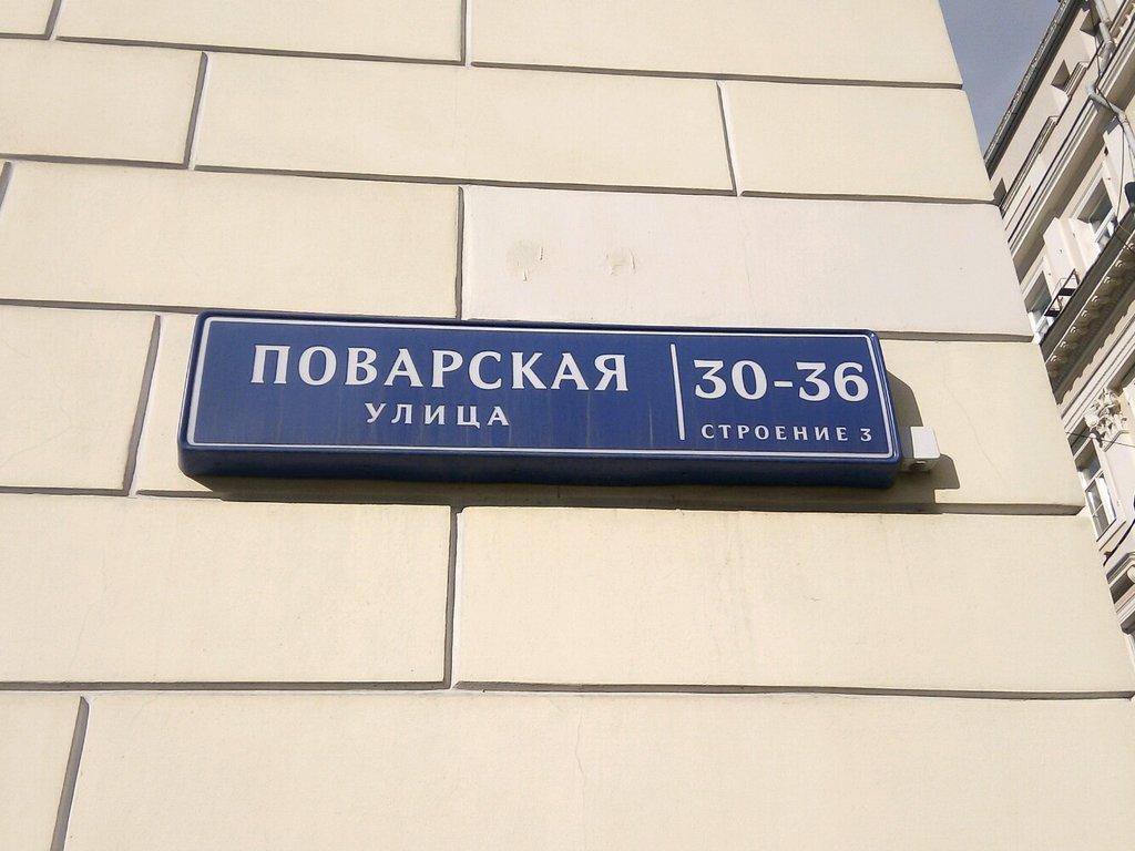 музей — Мемориальный музей-квартира Гнесиной Ел. Ф. — Москва, фото №1