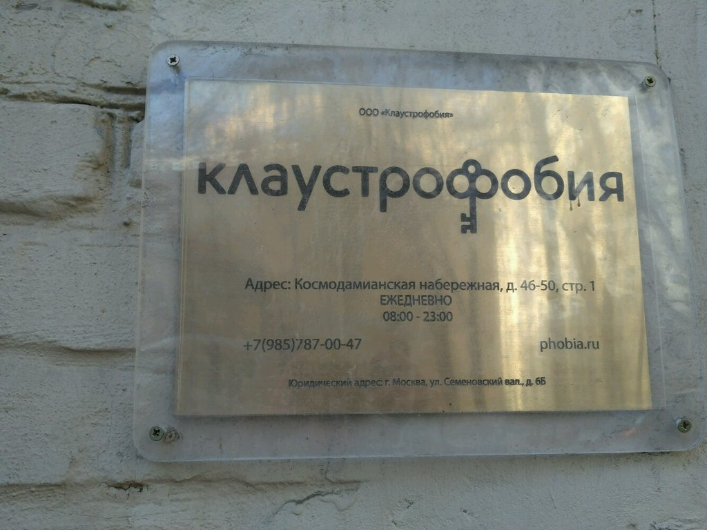 квесты — Клаустрофобия — Москва, фото №1