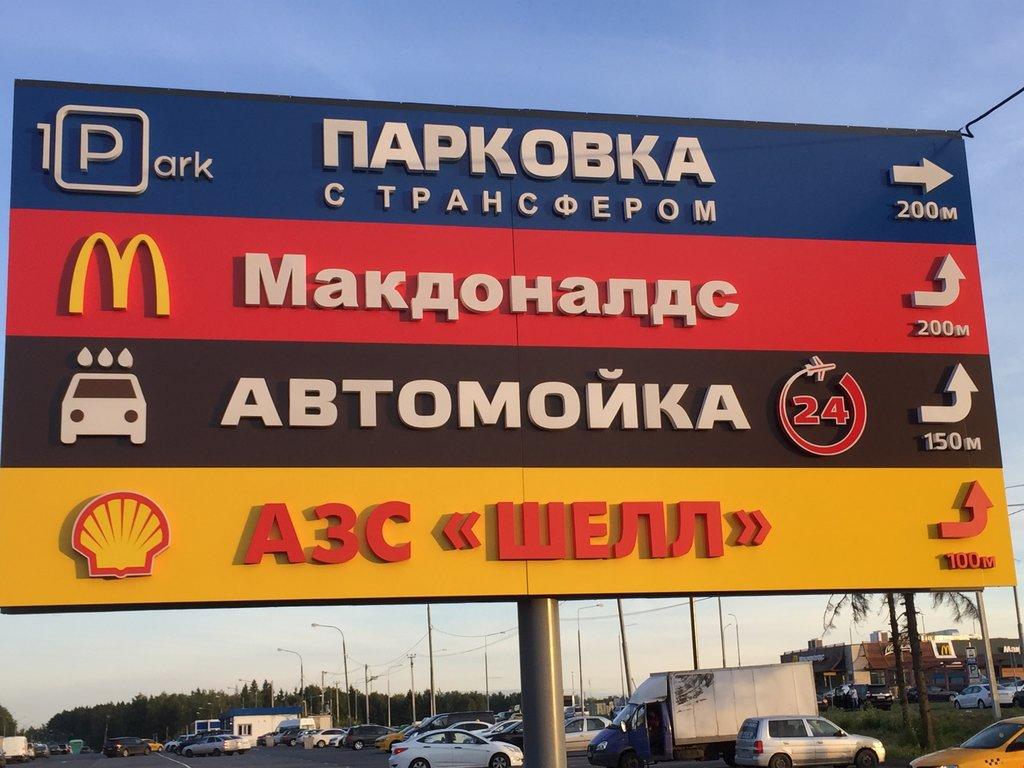 автомобильная парковка — 1Park — деревня Воеводино, фото №1